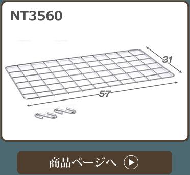商品画像nt3560