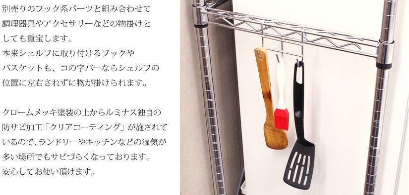 別売りのフック系パーツと組み合わせて調理器具やアクセサリーなどの物掛けとしても重宝します