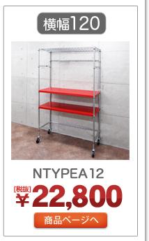 ntypea12