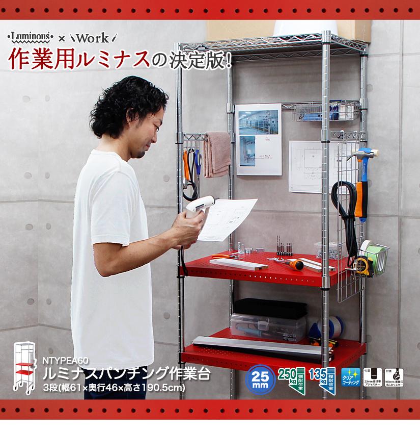 ルミナスパンチング作業台NTYPEA60