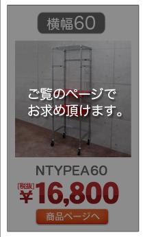 ntypea60