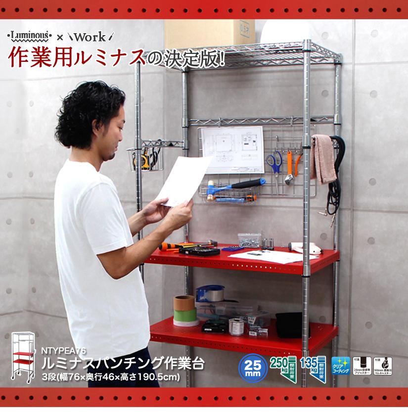 ルミナスパンチング作業台NTYPEA76