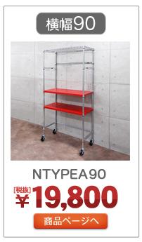 ntypea90