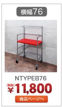 ntypeb76