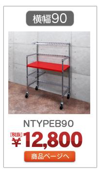ntypeb90