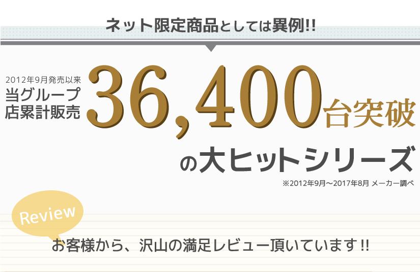 ネット限定商品としては異例!!累計販売30,600台突破の大ヒットシリーズ