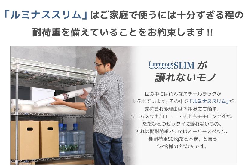 ルミナススリムはご家庭で使うには十分すぎる程の耐荷重を備えていることをお約束します!!