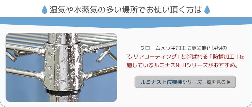 さらにルミナススリムは防錆クロムメッキ加工を採用