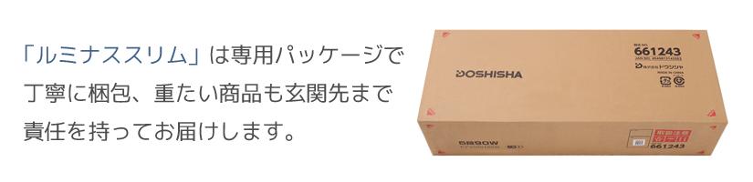 ルミナススリムは専用パッケージで丁寧に梱包