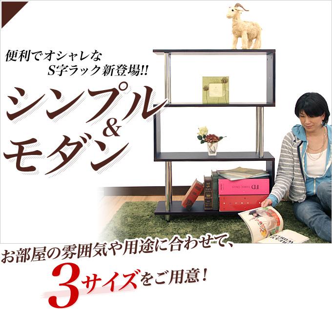 S字ラック新登場!!シンプル&モダン