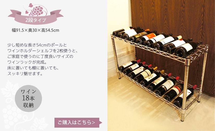 ワイン18本収納 10,400円(税抜)