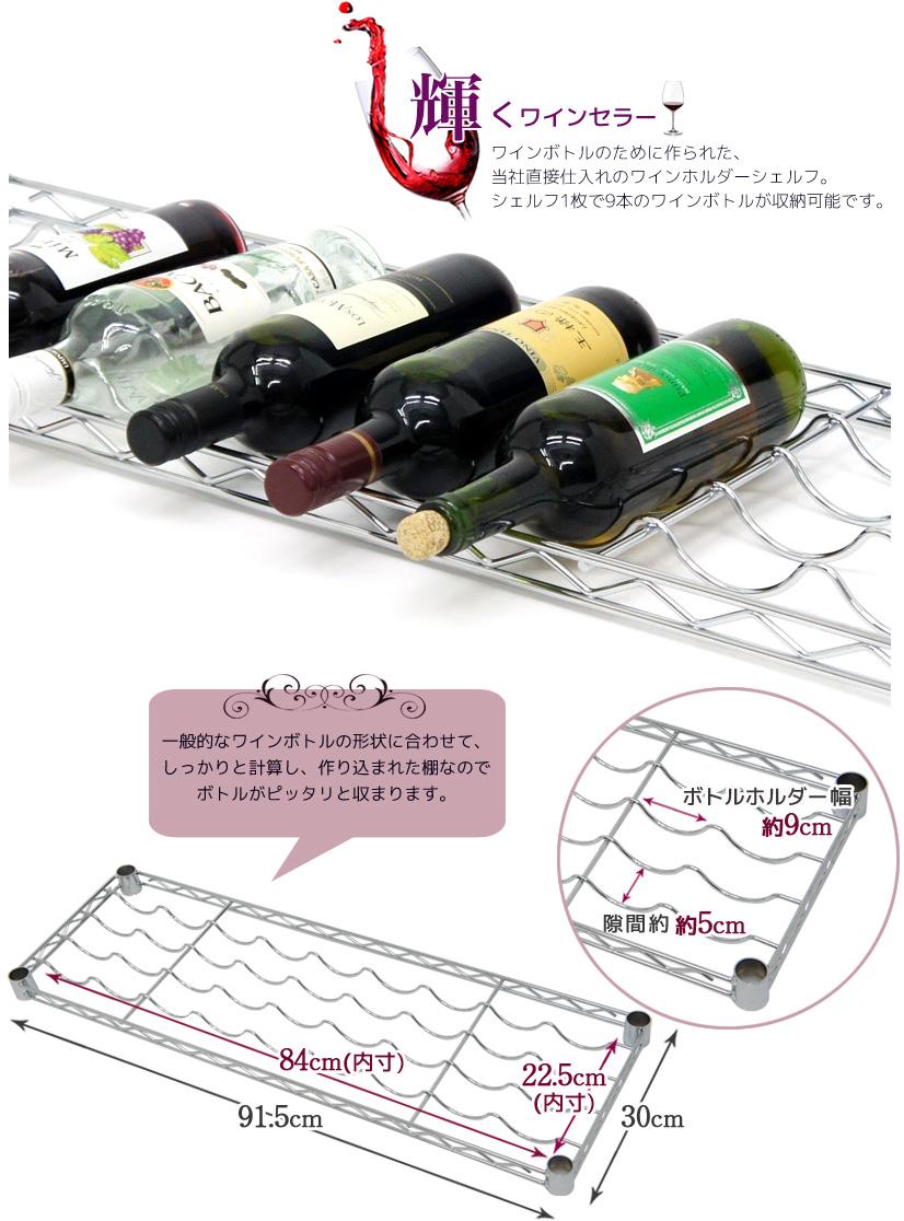 輝く ワインホルダー ワインボトルのために作られた、当社直接仕入れのワインホルダーシェルフ シェルフ一枚で9本のワインボトルが収納可能です。