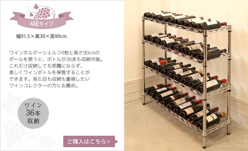 ワイン36本収納 18,980円(税抜)