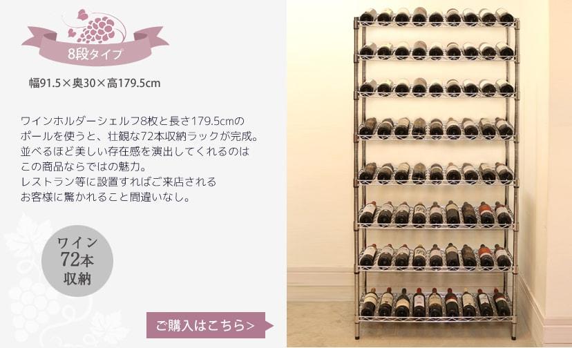 ワイン72本収納 37,800円(税抜)