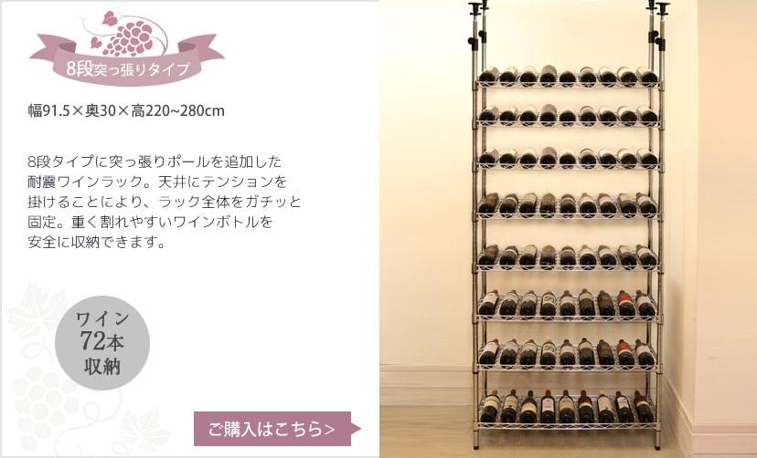 突っ張りポール付き ワイン72本収納 39,000円(税抜)