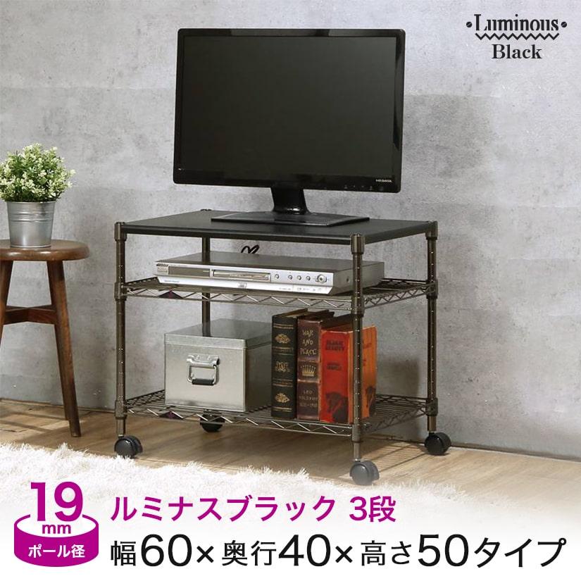 幅60 奥行40 テレビ台 テレビボード テレビラック TV