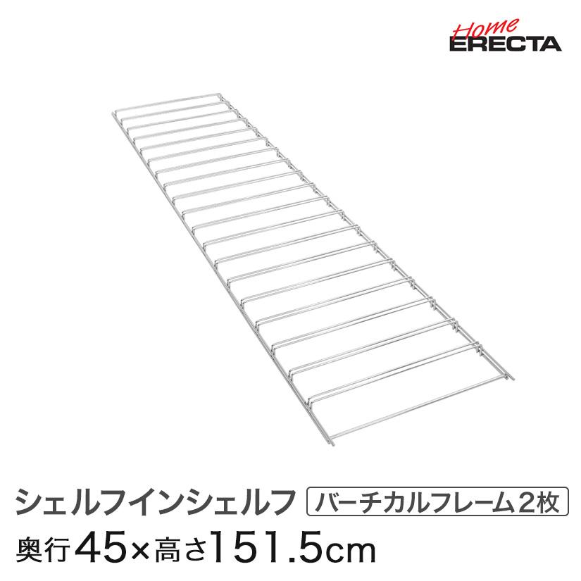 奥行45×高さ151.5シェルフインシェルフ