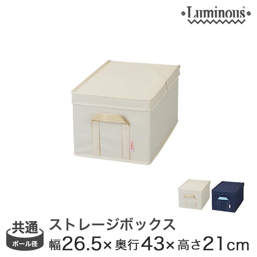 ルミナス 幅25cmのストレージボックスはこちら