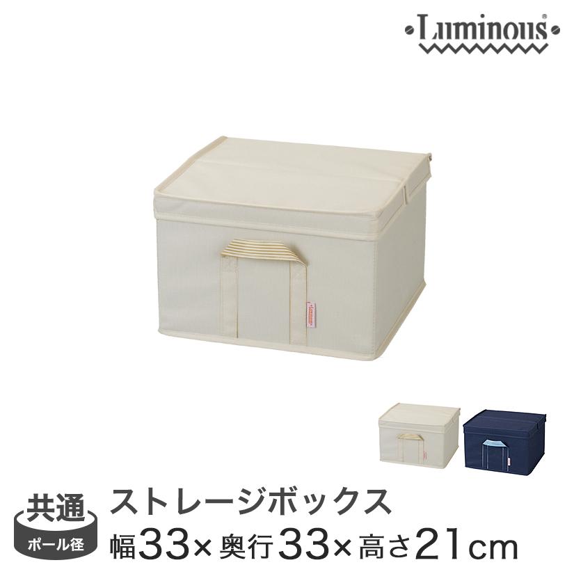 幅30 奥行30 収納ボックス ラック専用ボックス