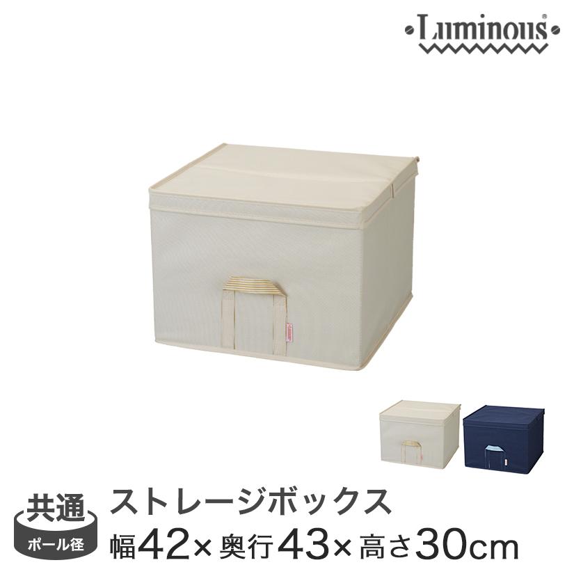幅40 奥行45 収納ボックス ラック専用ボックス