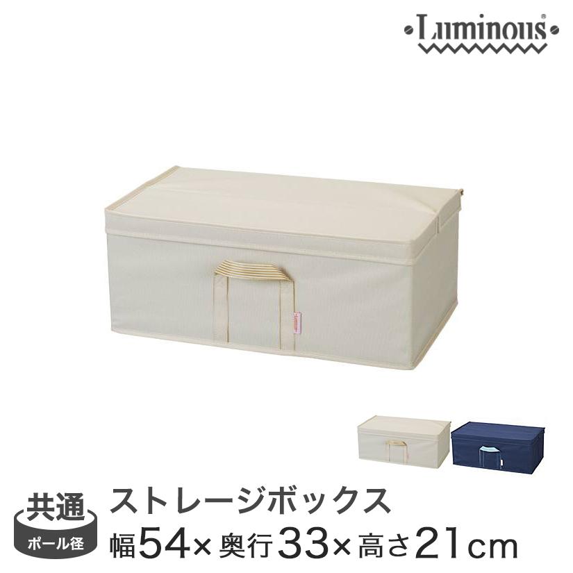 ルミナス 幅55cmのストレージボックスはこちら