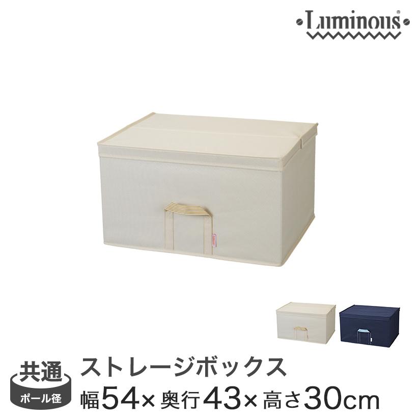 幅55 奥行45 収納ボックス ラック専用ボックス