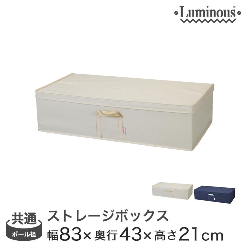 ルミナス 幅80cmのストレージボックスはこちら