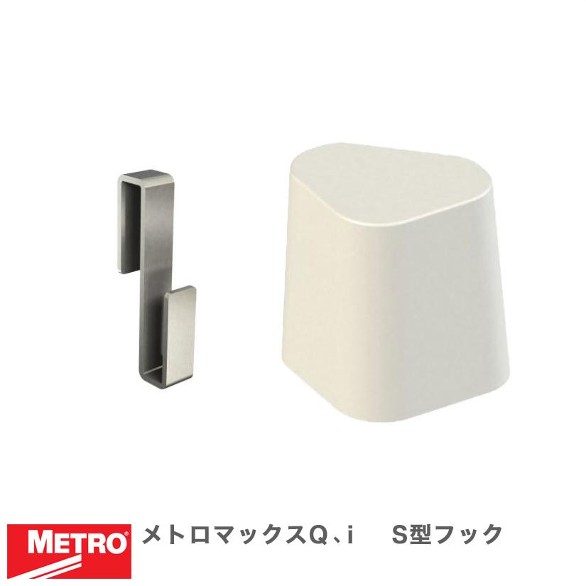 メトロマックスQ、i S型フック