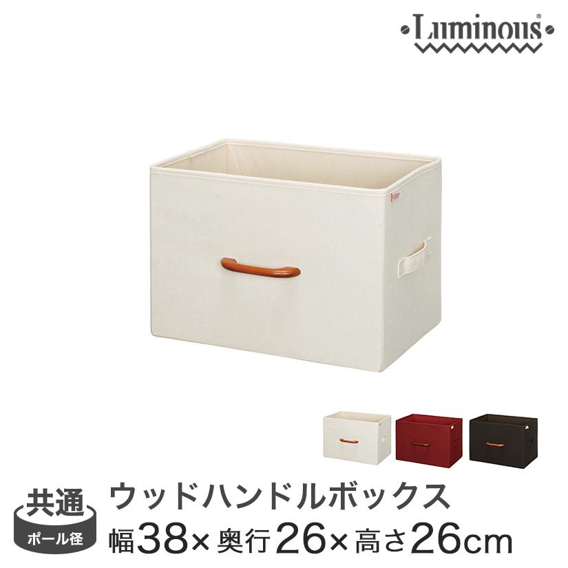 幅40 奥行25 収納ボックス ラック専用ボックス
