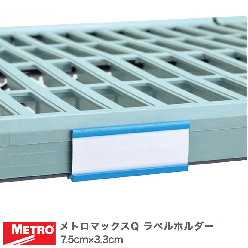 メトロマックスQラベルホルダー7.5×3.3