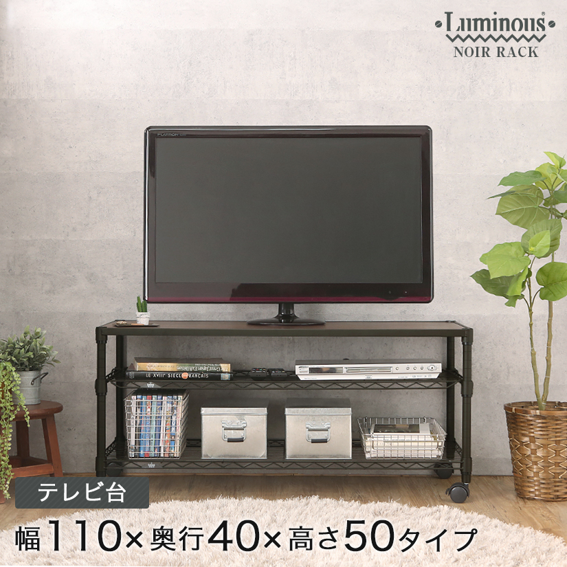 幅110 奥行40 テレビ台 テレビボード テレビラック TV
