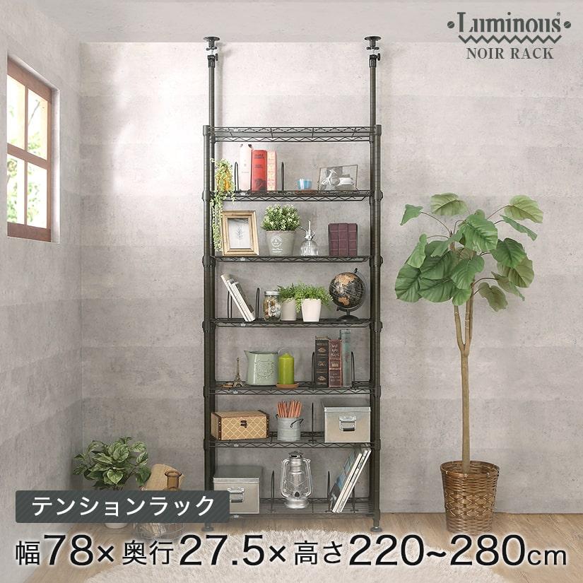 ルミナスノワール 幅80cmの本棚ラックはこちら