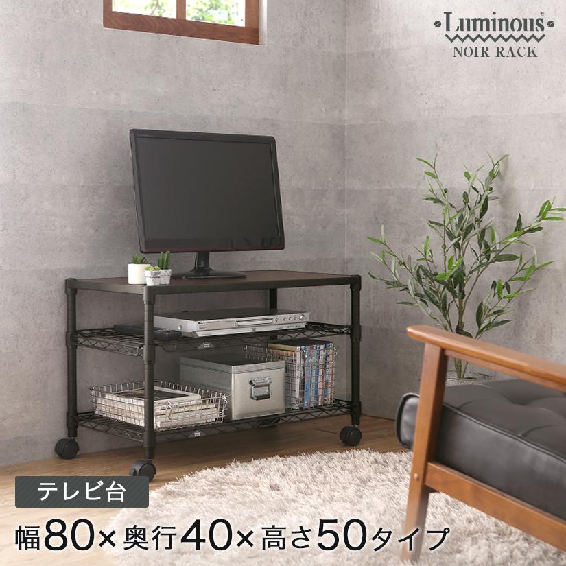 幅80 奥行40 テレビ台 テレビボード テレビラック TV