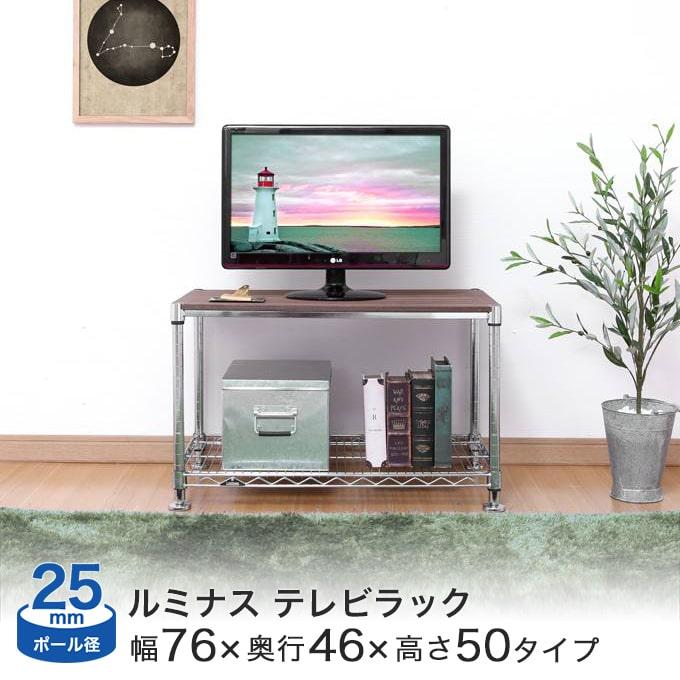 幅75 奥行45 テレビ台 テレビボード テレビラック TV