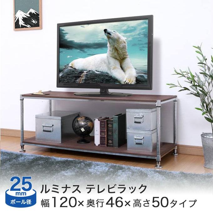 幅120 奥行45 テレビ台 テレビボード テレビラック TV