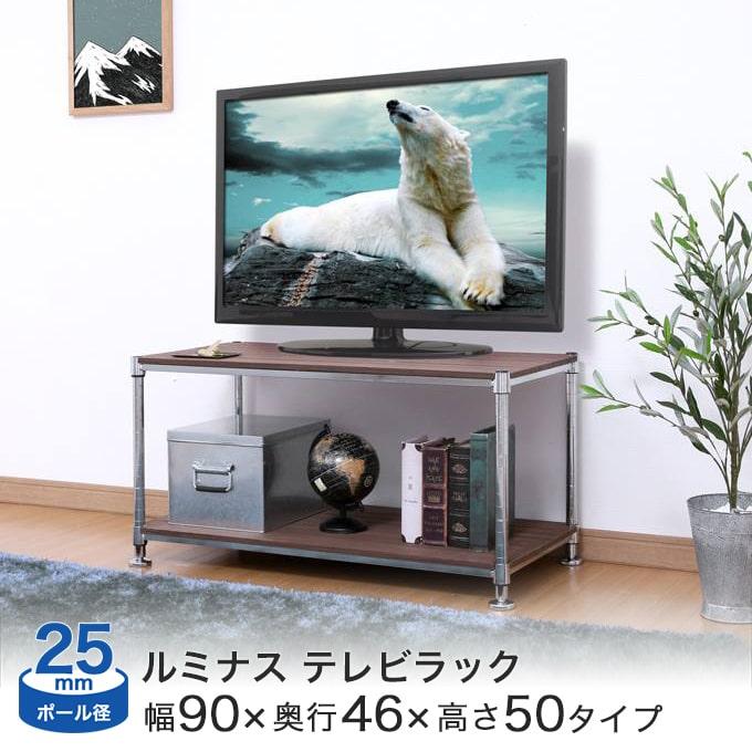 幅90 奥行45 テレビ台 テレビボード テレビラック TV