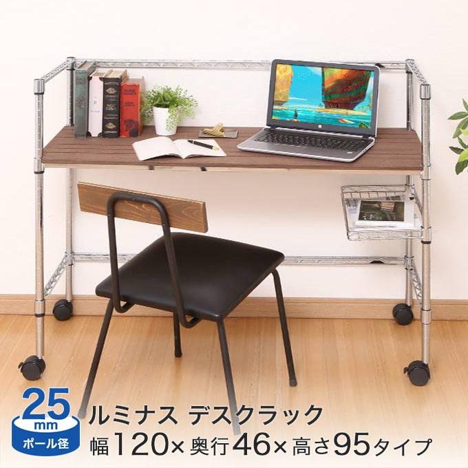 幅120 奥行45 高さ95 パソコンデスク PCデスク ウッドデスク