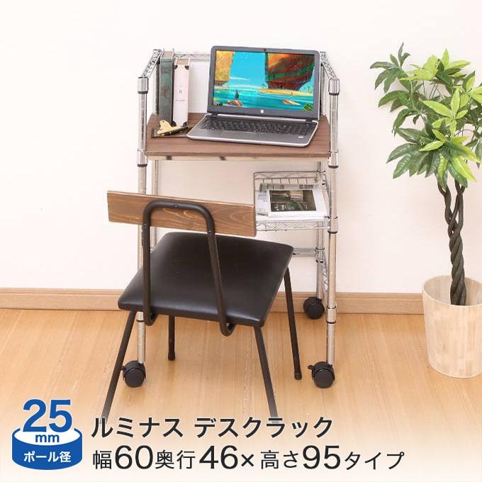幅60 奥行45 高さ95 パソコンデスク PCデスク ウッドデスク