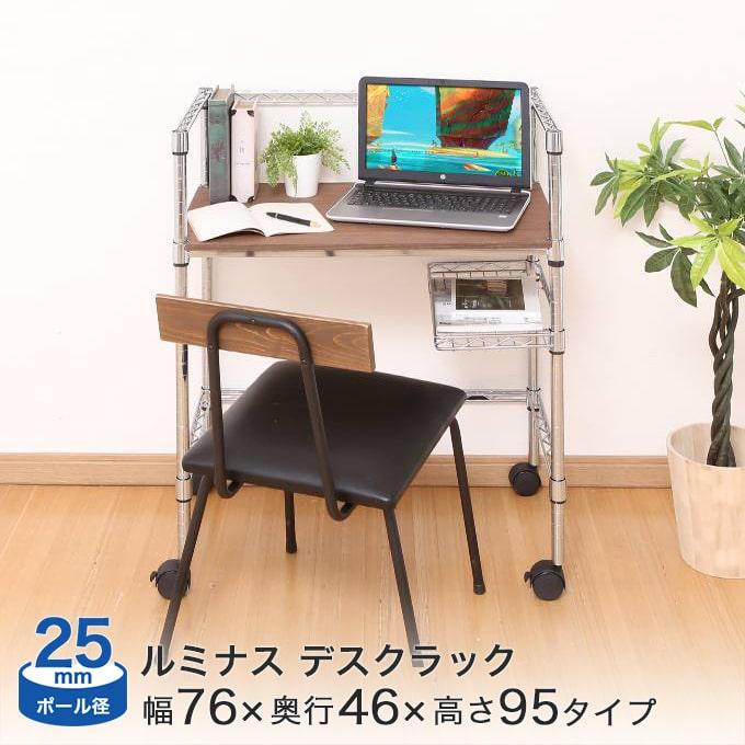 幅75 奥行45 高さ95 パソコンデスク PCデスク ウッドデスク