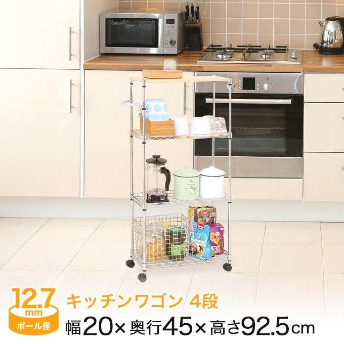 幅20 奥行45 高さ90 キッチンワゴン キッチン収納 キッチンラック