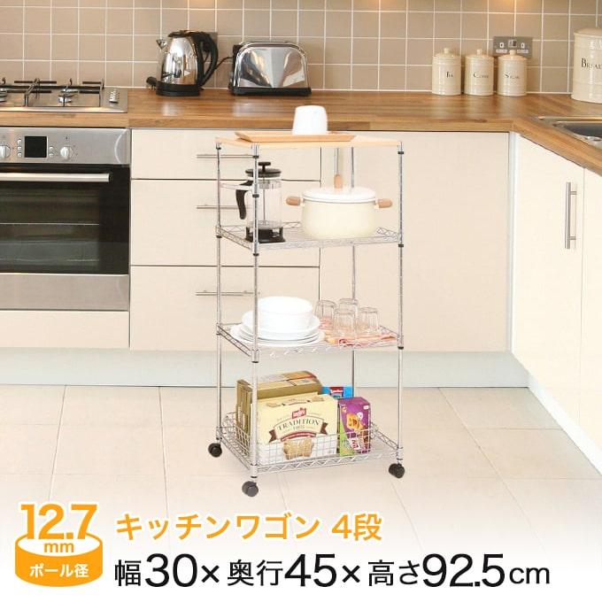 幅30 奥行45 高さ90 キッチンワゴン キッチン収納 キッチンラック