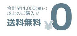 フッターコンテンツ@10,000円以上のご購入で送料無料