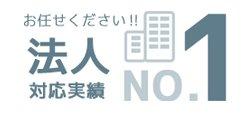 フッターコンテンツ@法人対応実績No.1