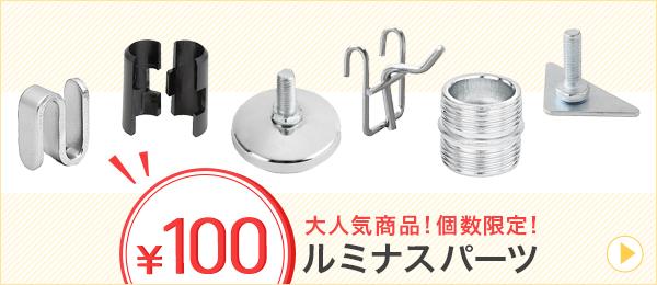 100円パーツ