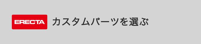 エレクターカスタムパーツ