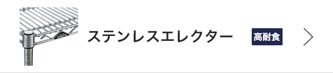 ステンレスエレクター