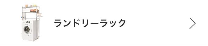 ランドリーラック